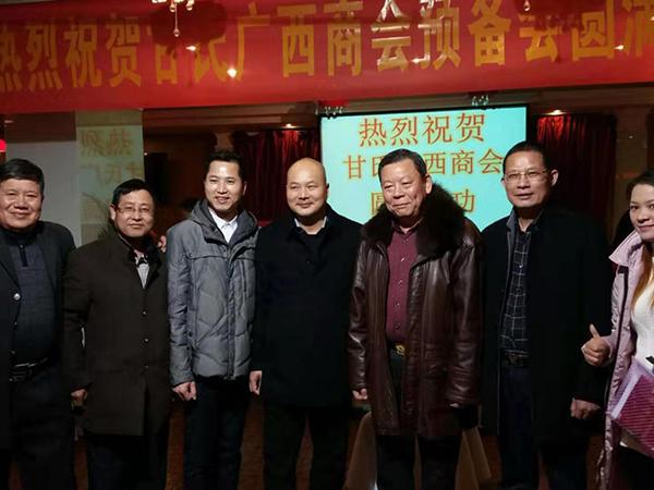 2018.01.27中華甘氏商會籌備會