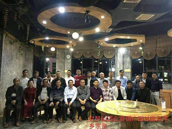 2018.04.19宴請廣西甘富幾萍鄉宗親(1)